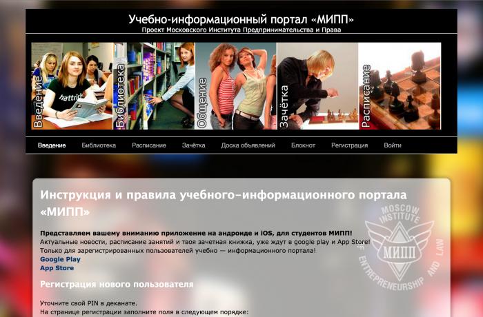 Информационный портал «МИПП»
