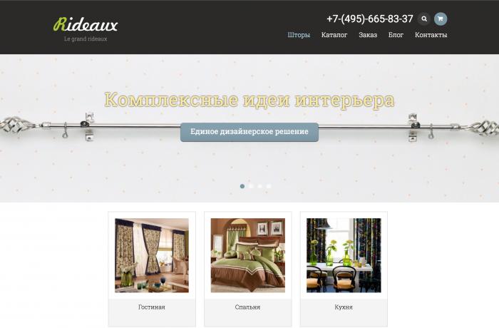 Интернет-магазин «Rideaux»