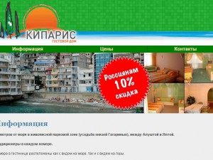 Гостиница Кипарис — Opera 2015-12-08 22.02.34