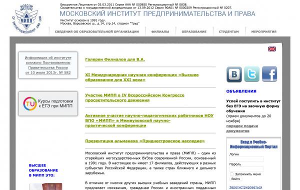 Внутренний сайт компании