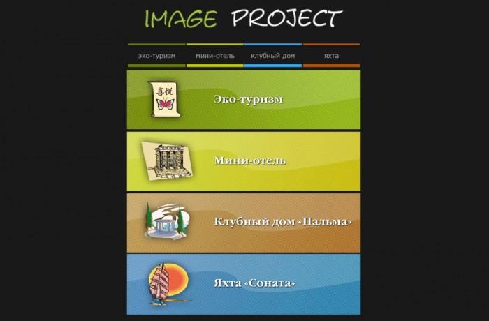 Имидж Проекты